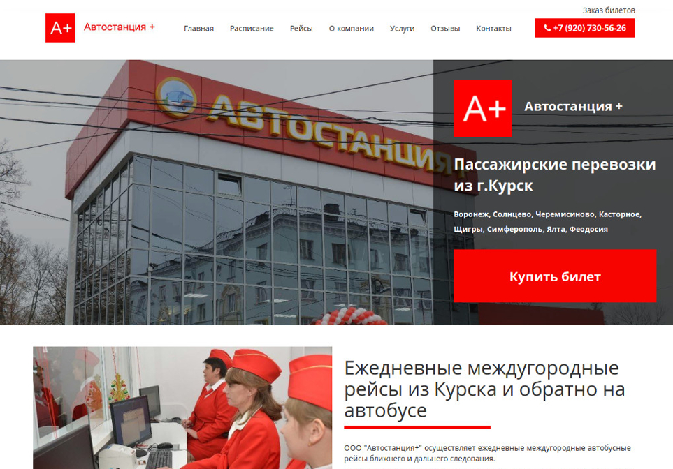 autostation46.ru